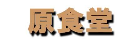 harasyoku