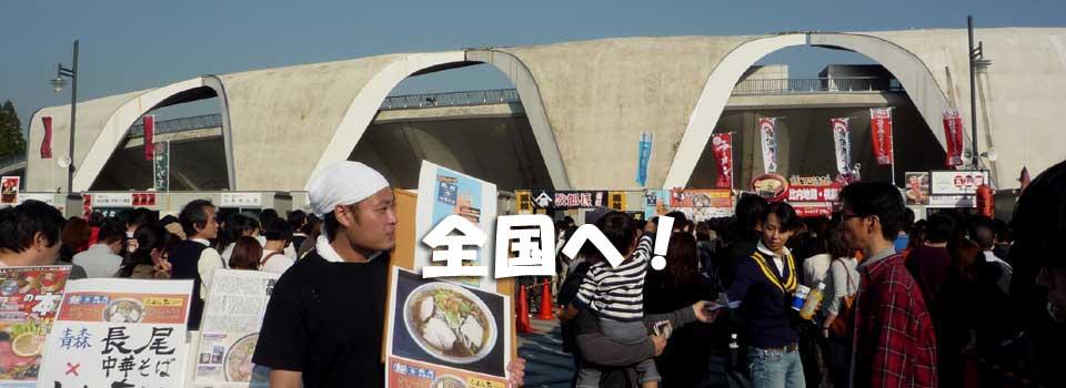 津軽ラーメン煮干し会